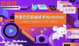 阿里巴巴前端技术Workshop-阿里云开发者 DevUP 沙龙 ·成都站
