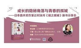 钟书阁·静安 | 成长的隐秘角落与青春的孤城 ——日本直木奖作家辻村深月《镜之孤城》新书分享会