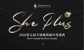 """睿问""""SHE+""""2020第五届全球她领袖年度盛典"""