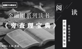金融圈系列读书——《穷查理宝典》:芒格的普世智慧
