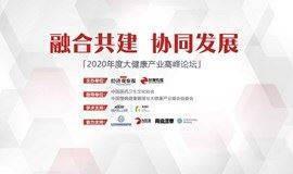 2020年度大健康产业高峰论坛