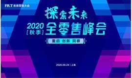 探索零售未来趋势 | 2020(秋季)全零售峰会