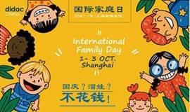 国际家庭日(dee教育展同期展)- 国庆溜娃不花钱  国际国际最国际!