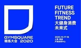 GYMSQUARE精练大会2020 | 健康主义,大健身消费未来式