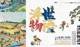 """""""浮世物语""""中国版画博物馆馆藏日本浮世绘作品展"""