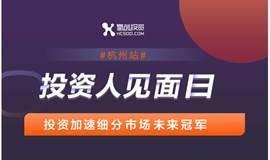氢创同城投资人见面日26期杭州站|创业有贵人 平台大不同