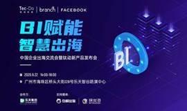 中国企业出海交流会:BI赋能,智慧出海 —— 线上直播同步