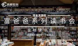 """""""富爸爸""""金融读书会与""""现金流""""游戏线下沙龙"""