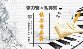乐·文 | 张力奋×孔祥东《牛津笔记》读书音乐会