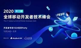 2020第二届全球移动开发者技术峰会——开发专场1024狂欢party