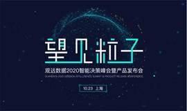 望见粒子|观远数据2020智能决策峰会暨产品发布会