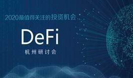 DEFI杭州研讨会——2020最值得关注的投资机会