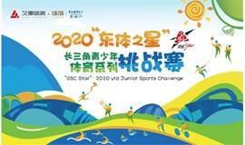 """""""东体之星""""2020长三角青少年体育系列挑战赛 击剑比赛"""