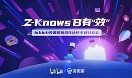 "「Z-Knows B有""效""」bilibili效果营销合作伙伴专场分享会"