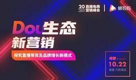 【抖生态·新营销】蝉妈妈2020直播电商线下营销峰会·成都站