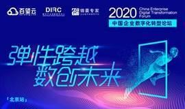 弹性跨越 数创未来——2020中国企业数字化转型论坛