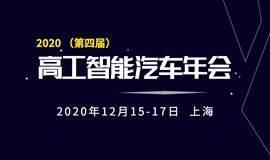 最后50个名额!2020(第四届)高工智能汽车年会「上海/12月15-17日」