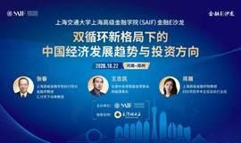 SAIF金融E沙龙 | 双循环新格局下的中国经济发展趋势与投资方向
