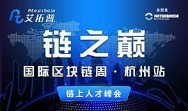 链之巅国际区块链周 ·杭州站——链上人才峰会盛大起航!