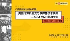 美团技术沙龙56期:美团计算机视觉与多媒体技术实践--ACM MM 2020专场