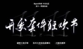 开发套件狂欢节 | OpenVINO 中文社区双11特别活动