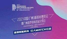 2021中国(广州)新时尚博览会暨广州直播电商选品交易会