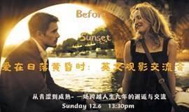 Before Sunset 英文观影交流会,一场跨越人生九年的邂逅与交流
