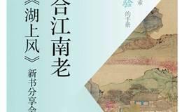 《湖上风——杭州人文笔记》——一本热爱杭州的人写给诗意城市的情书