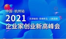 《2021企业家创业新高峰会-杭州站》品牌IP打造、企业人脉对接,创业家峰会