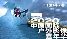 2020 OUTDOCS 中国国际户外影像嘉年华