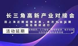 中国·上海|2021年度长江西宜春对接三角高新产业投资与市场资源对接峰会(锂电新能源、生物医药、电子信息以及先进装备制造业)等领域