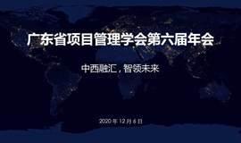 广东省项目管理学会第六届年会
