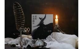 【南沙店】 文珍《夜的女采摘员》新书分享会