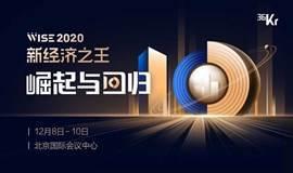 ??线上直播报名??WISE2020新经济之王大会