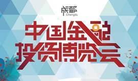 2021中国金融投资博览会(成都)