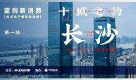 3月6日长沙尼依格罗酒店举办的湖南电子烟巡展