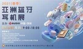 2021(春季)亚洲蓝牙耳机展