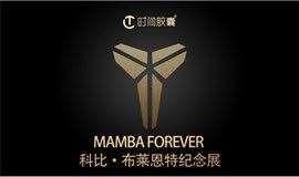 免门票MAMBA FOREVER ︳科比·布莱恩特纪念展