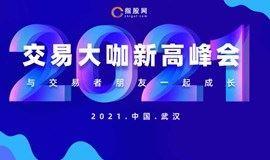 《2021交易大咖 新高峰会》武汉站,贵金属,外汇,股票基金交易者投资交流会