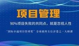 深度干货:如何有效进行项目管理?——上海交通大学教授大师分享课