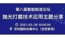 第八届智能制造论坛(深圳)2021