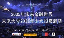 2035年未来的金融世界:未来大学的十大投资趋势