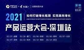2021产品运营大会-深圳站