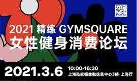 女性健身消费新时代 3月6日上海,精练GYMSQUARE女性健身消费论坛