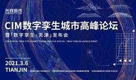 CIM数字孪生城市高峰论坛暨「数字孪生·天津」发布会