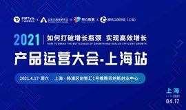2021产品运营大会-上海站