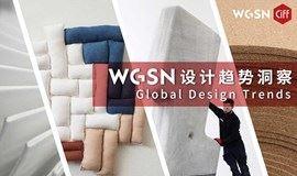 """3月19日""""WGSN设计趋势WORKSHOP""""落地中国家博会(广州),早鸟报名、免费占位!"""