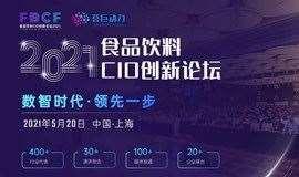 食品饮料CIO创新论坛(FBCF 2021) --上海站 | 共话数字化 | 新零售运营 | 消费者洞察 | 技术创新 | 供应链创新| 智能制造 | 2021增长新趋势