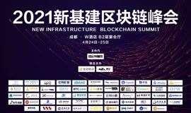 2021成都新基建区块链峰会