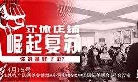 4.15 广州 | 美容实体店崛起之战 线下沙龙火热报名中
